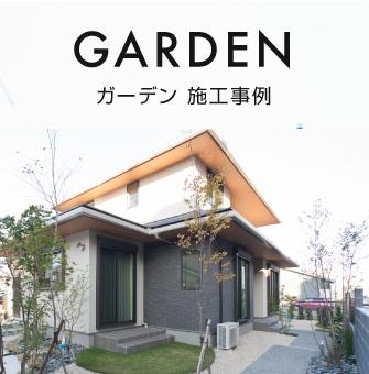 ガーデン 施工事例